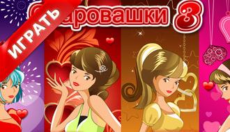 Девочки-очаровашки - 3