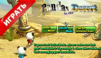 3 панды в пустыне
