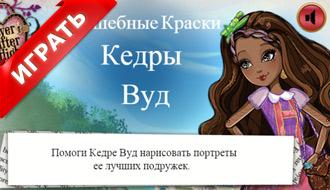 Афтер Хай на русском
