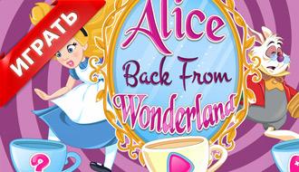 Алиса в стране чудес – игра для девочек