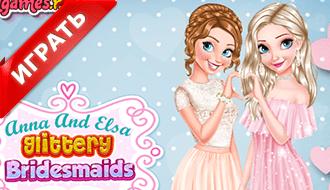 Анна и Эльза – подружки невесты