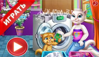 Анжела и Джинджер стирают одежду