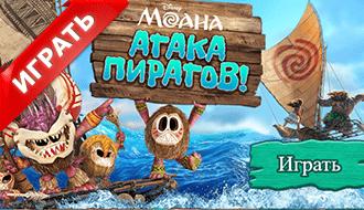 Моана: Атака Пиратов 2