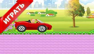 Игры – барби на машине