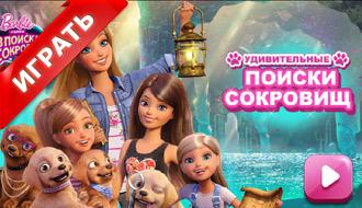 Барби - Поиск сокровищ (на русском)