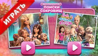 Барби: Поиски Сокровищ и Щенков