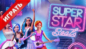 Барби – Супер звезда