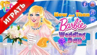 Барби: Свадебный день