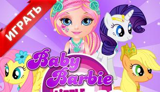 Барби и литл пони