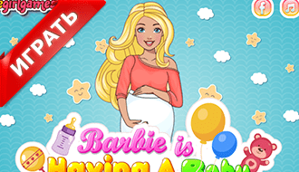 Барби имеет ребенка