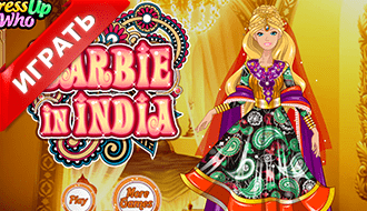 Барби в Индии