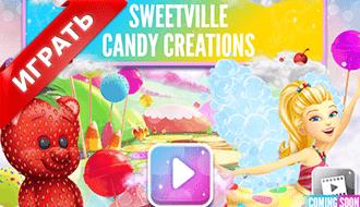 Барби в стране конфет
