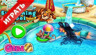Бассейн с принцессой Жасмин