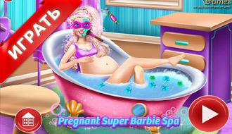 Беременная Барби в ванной