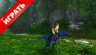 Бесплатная игра про динозавров