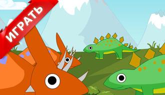 Бесплатные игры динозавры