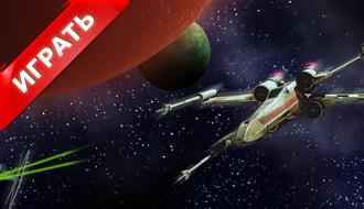 Бесплатные звёздные войны