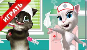 Больница кота Тома