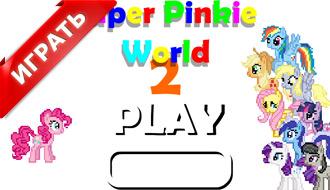 Бродилка Пинки Пай 2