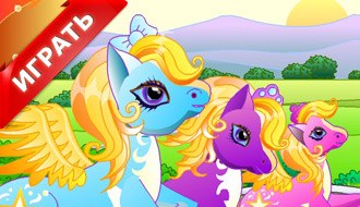 Бродилки пони для девочек