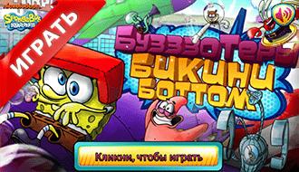 Буззотеры Бикини Боттом