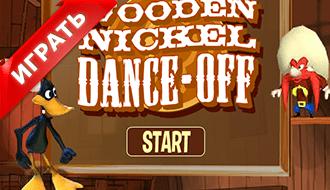 Даффи Хочет Танцевать