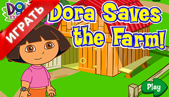 Даша спасает ферму