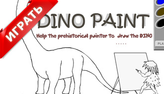 Раскрашиваем динозаврика