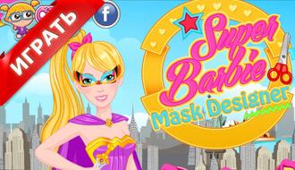 Дизайн маски Барби