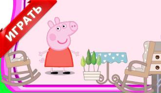 Дом свинки Пеппы
