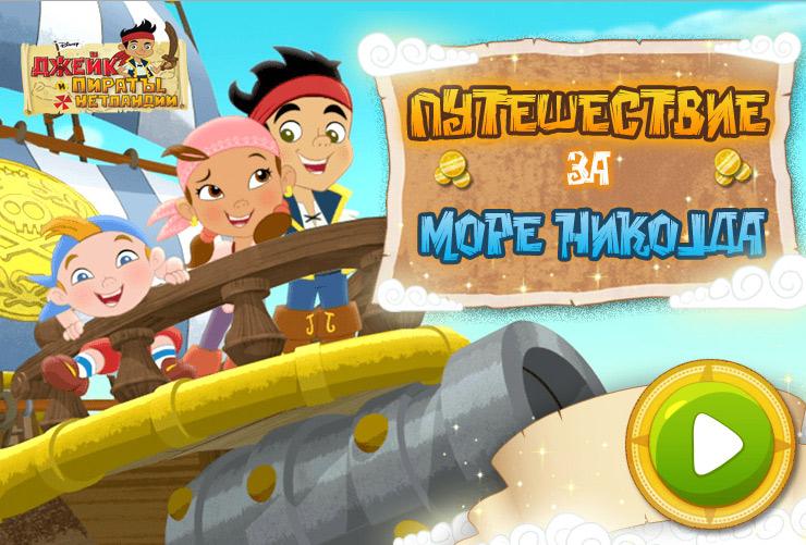 Джек-и-пираты-Нетландии-играть-онлайн