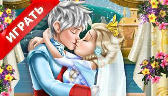 Эльза – свадебный поцелуй