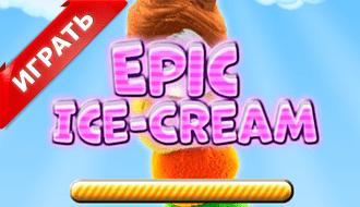 Эпическое мороженое