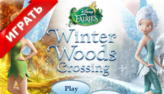 Феи - Тайна зимнего леса