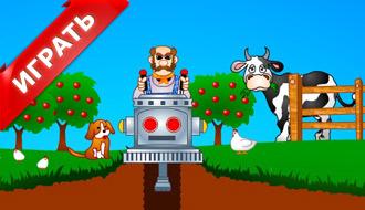 Ферма для мальчиков