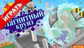 Онлайн игры Финеса и Ферба