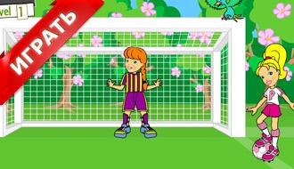 Футбол с Полли
