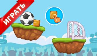 Футбольная головоломка
