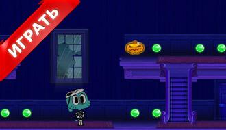 Гамбол бродилка – Дом с привидениями