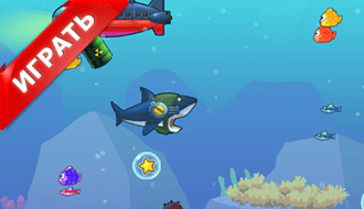 Бродилка акулы