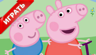 Гонки свинки Пеппы