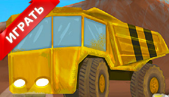 Игры на грузовиках