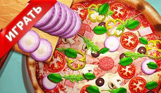 Готовим пиццу в реальной жизни
