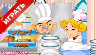 Готовить и мыть  посуду