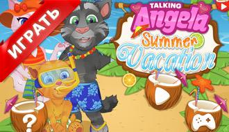 Говорящая Анжела летом