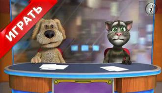 Говорящий кот Том и собака Бен
