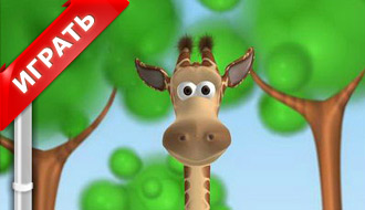 Говорящий жираф Джина