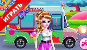 Грузовик для мороженого на автомойке