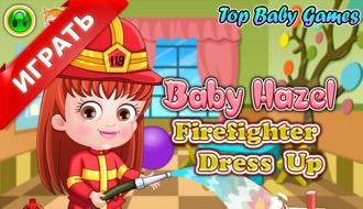 Хейзел пожарник
