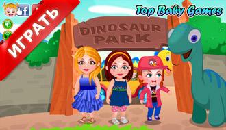 Хейзел в парке динозавров